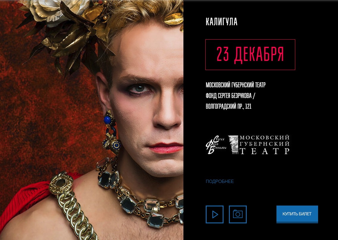 Дизайн, верстка лендинга wordless-theatre.com